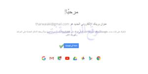 شرح إنشاء بريد إلكتروني لتسجيل في فضاء الأولياء tharwa