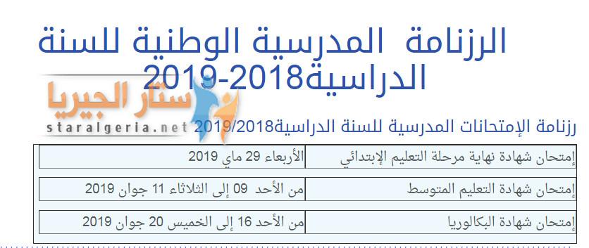 رزنامة الامتحانات الرسمية لسنة 2019