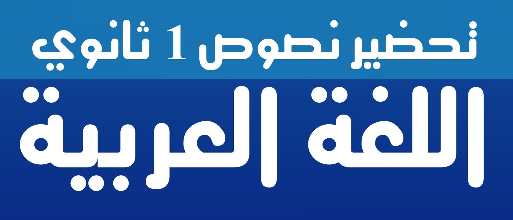 تحضير جميع نصوص اللغة العربية 1 ثانوي اداب | ستار الجيريا
