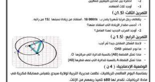 تقويم في الرياضيات -ف2- المنابر 2020