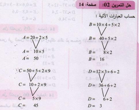 حل تمرين 2 صفحة 14 رياضيات 2 متوسط الجيل الثاني