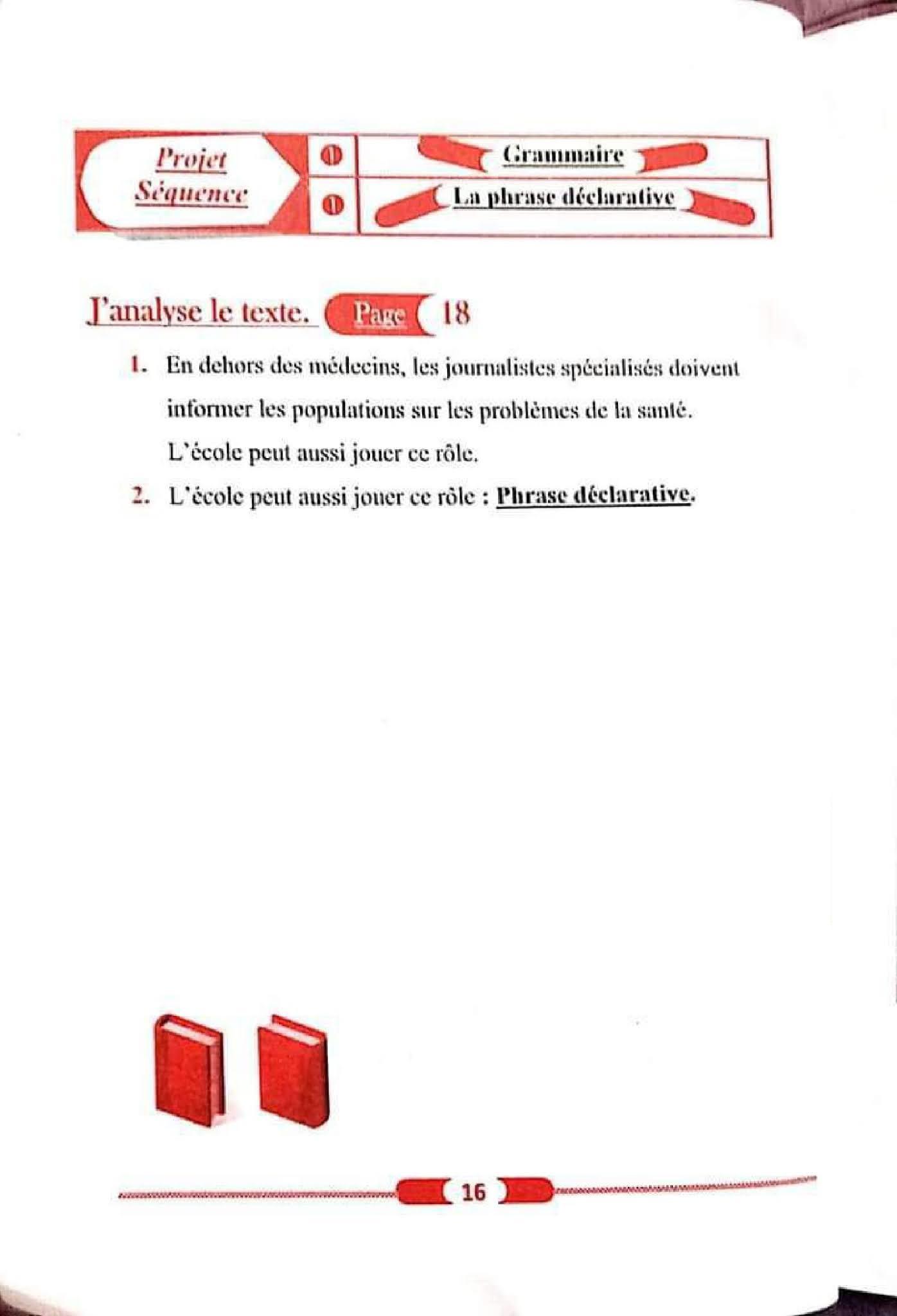 حل تمارين صفحة 18 الفرنسية 1 متوسط الجيل الثاني