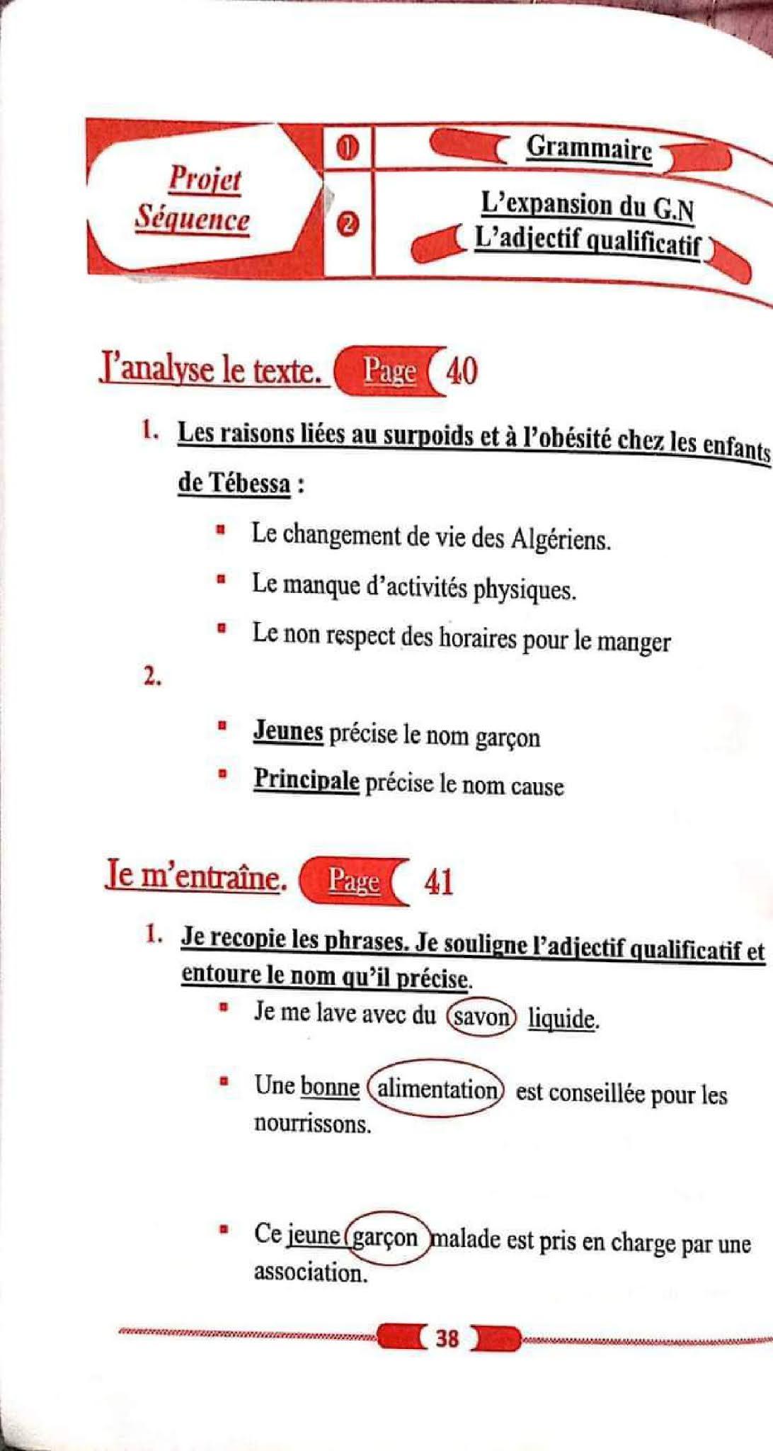 حل تمارين صفحة 40 الفرنسية 1 متوسط الجيل الثاني