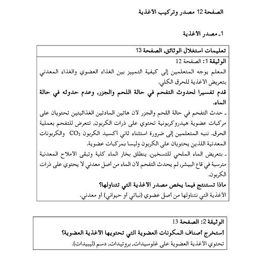 حل تعليمات صفحة 13 علوم طبيعية 1 متوسط الجيل الثاني