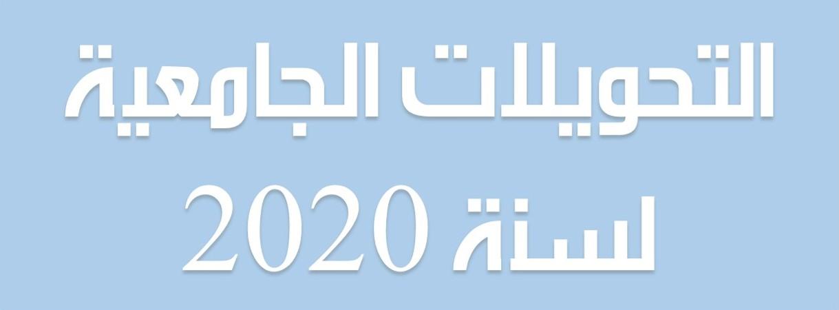 التحويلات الجامعية 2020