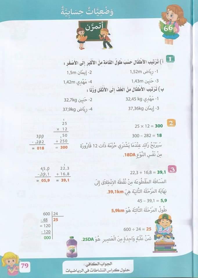حل تمارين رياضيات صفحة 73 للسنة 5 ابتدائي