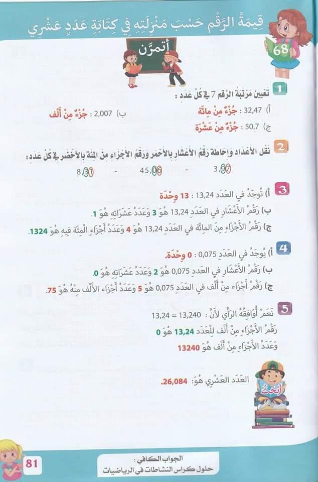 حل تمارين رياضيات صفحة 75 للسنة 5 ابتدائي