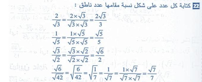 حل تمرين 22 صفحة 27 رياضيات 4 متوسط
