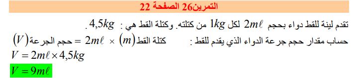 حل تمرين 26 صفحة 22 فيزياء 1 متوسط