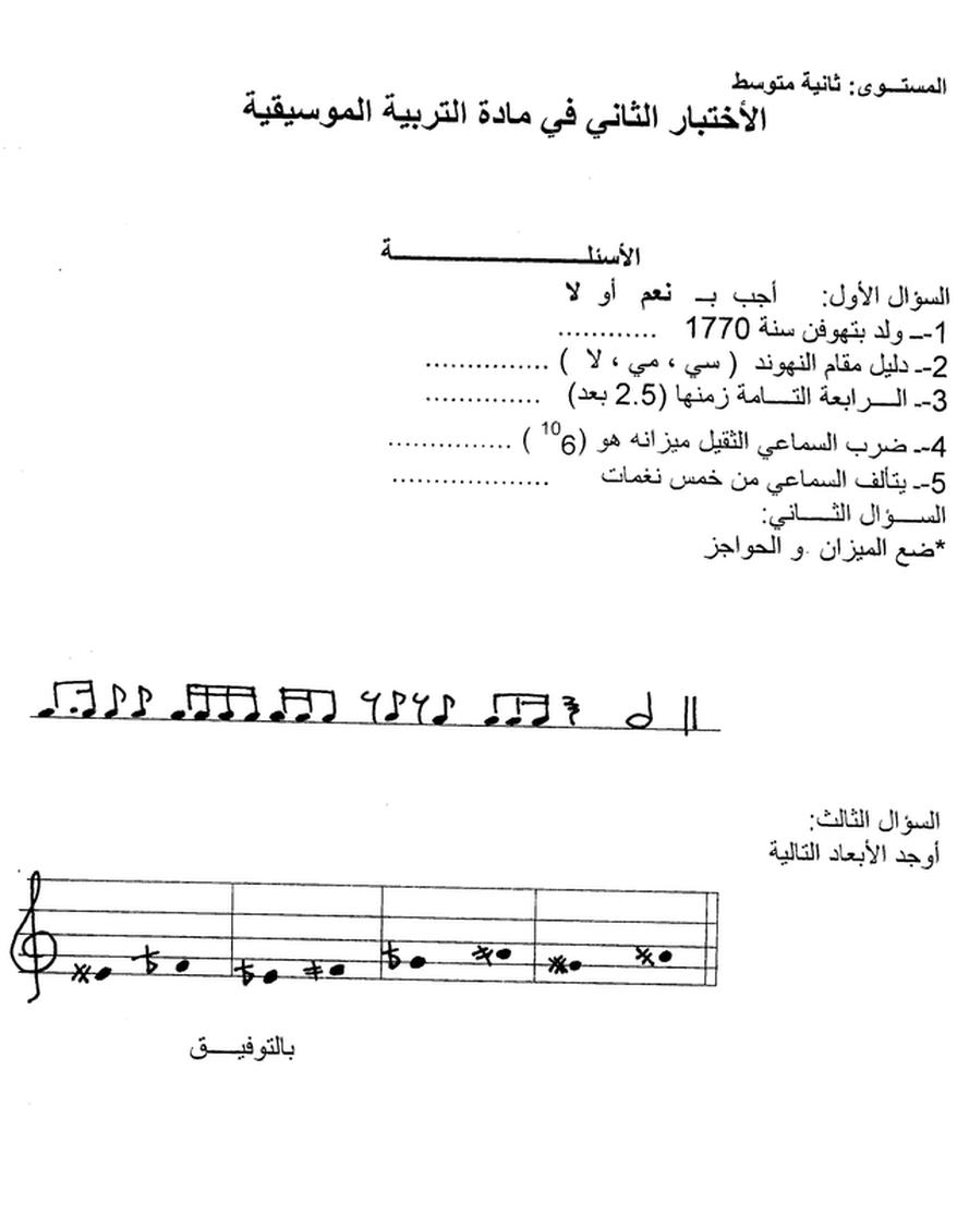 نموذج لاختبار الثلاثي الثاني في التربية الموسيقية