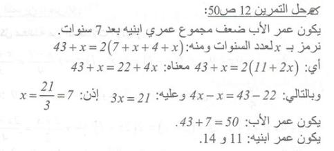 حل التمرين 4 صفحة 186 رياضيات 1 متوسط